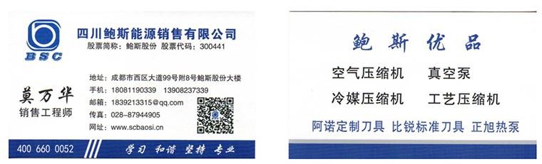 四川鲍斯能源销售有限公司